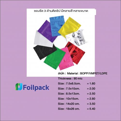 3sealzipcolor