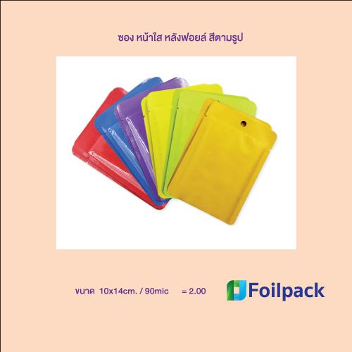 clearfront-foilcolor